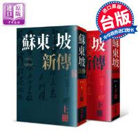 苏东坡新传 上下2册套装(三版)港台原版 �K�|坡新�� 李一冰 台湾��出版 人物传记
