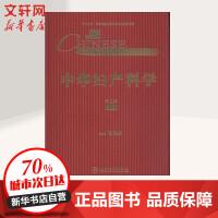 中华妇产科学(第3版)(上) 人民卫生出版社