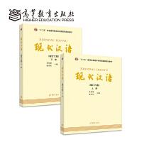 《现代汉语》增订六版上下册 黄伯荣、廖序东主编套装全2册)新版无光盘数字化资源以二维码呈现汉语言文学考研书籍 高等教育出