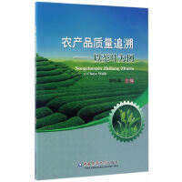 农产品质量追溯――以茶叶为例