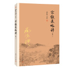 宗镜录略讲(卷三)(大陆正版授权南怀瑾系列)