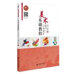 美术基础教程(全一册)(第2版)