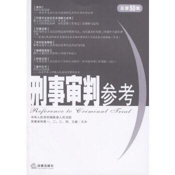 刑事审判参考2006年第3集·总第50集