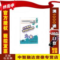 正版包票义务教育课程标准 2011年版 示范课例 小学英语读的能力培养 3DVD