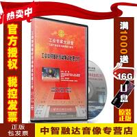 工会专家大讲堂 工会如何做好劳动争议处理工作 姜颖/李文沛(2DVD)视频讲座光盘碟片
