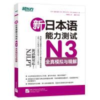 [包邮]新日本语能力测试N3全真模拟与精解(附MP3光盘)【新东方专营店】