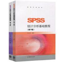 张文彤 SPSS统计分析基础教程+高级教程 第三版 2本