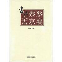 蔡襄蔡京书法大字典 河南美术出版社