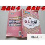 【二手旧书9成新】豪夫童话(小学生分级高效阅读)