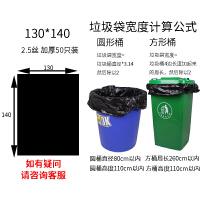 大垃圾袋大号加厚黑色家居生活日用物业环卫大号塑料大商用厨房桶分类 130*140 2.5丝50只 加厚