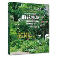 莳花弄草 家庭庭院的植物选择与搭配 家庭庭院的设计与布置 空间格局 别墅私家庭院装修花园园艺素材园林景观设计 绿植盆栽造
