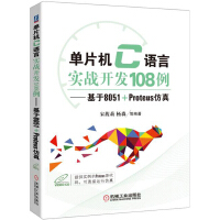 单片机C语言实战开发108例 基于8051+Proteus仿真