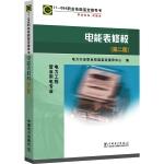 11-064 职业技能鉴定指导书 电能表修校(第二版)