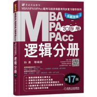 机工2019版MBA MPA MPAcc联考与经济类联考同步复习指导 逻辑分册 孙勇