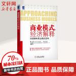 商业模式的经济解释:深度解构商业模式密码 魏炜,朱武祥,林桂平