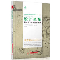 现货 设计革命 地球号太空船操作手册 探讨系统科学 环境保护 资源利用 可持续发展 设计参考书 经典读物