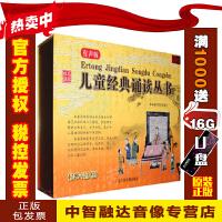 儿童经典诵读丛书 儿童国学启蒙带拼音注释(12书+23CD音频)(无图像)有声读物光盘影碟片