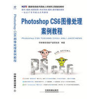 国家信息技术紧缺人才培养工程指定教材:Photoshop CS6图像处理案例教程