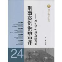 刑事案例诉辩审评:黑社会(性质)组织犯罪(24) 中国检察出版社