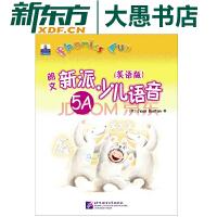 【官方正版】朗文新派少儿语音 美语版 5A(附CD) 巩固级上 8-9岁适用学生包 Phonics for Kids