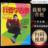 我要学吉他:小学生单书版(新版) 编者:刘传 音乐(新)艺术 长江文艺出版社 我要学吉他(小学生版单书版)/刘传风华系列