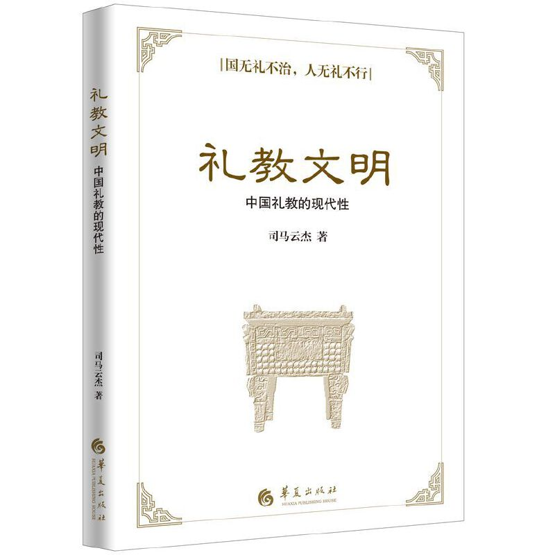 礼教文明——中国礼教的现代性(几千年来,西方离开宗教不能治,中国离开礼教不能治。只有识礼明礼,才能管窥中国社会的深层结构。)