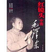 红镜头中的毛泽东――红镜头系列