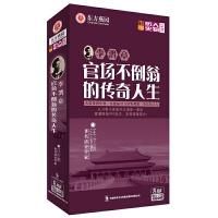 李鸿章 官场不倒翁的传奇人生 汪衍振 著名清史学家 DVD