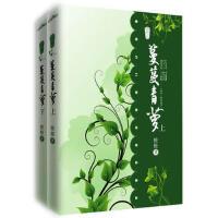 蔓蔓青萝(全二册)(百变故事女王桩桩成名作之珍藏版) 9787536691674