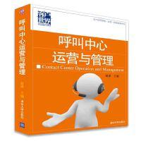 呼叫中心运营与管理(客户世界管理―运营―技能基准系列)