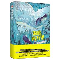 海底两万里(部编语文教材推荐阅读 七年级下,语文新课标课外阅读书目)