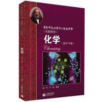 化学(高中下册)(华师大二附中实验班用)新版