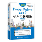 PowerPoint 2019从入门到精通 移动学习版