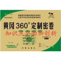 黄冈360°定制密卷三年级数学上册人教版