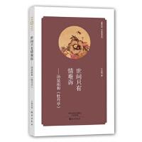 华夏文库 经典解读系列 世间只有情难诉――汤显祖和《牡丹亭》 王永宽 9787535060785
