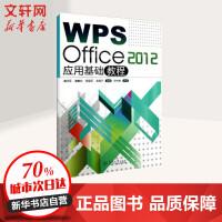 WPS Office2012应用基础教程 黄汉军//谢鹤松//易建军//张南平