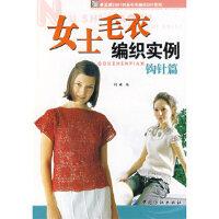 女士毛衣编织实例 钩针篇阿瑛中国纺织出版社9787506445276