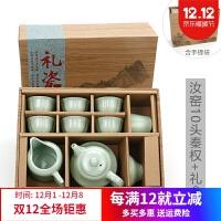 茶具套装家用中式复古家用陶瓷功夫茶具套装整套汝窑茶壶茶杯茶洗礼品茶具套装 +礼盒