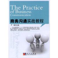 商务沟通实战教程