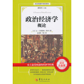 政治经济学概论(pdf+txt+epub+azw3+mobi电子书在线阅读下载)