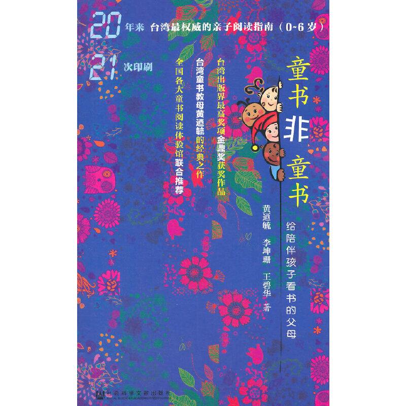 """童书非童书:给陪伴孩子看书的父母来自台湾亲子阅读指南,台湾出版界""""金鼎奖""""获奖作品,全国各大童书体验馆联合推荐。"""