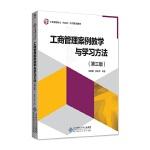 工商管理案例教学与学习方法(第三版)