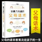 非暴力沟通的父母话术 父母的语言养育男孩女孩正面管教儿童心理学训练手册亲子关系家庭教育孩子育儿书籍必读畅销书