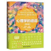心理学的邀请(第五版) 北京大学出版社