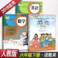 人教版小学课本全套3本 六年级下册语文+数学+英语(新起点)小学6年级下册语文数学英语一年级起点课本教材教科书 人民教