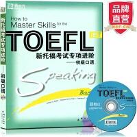 [包邮]新托福考试专项进阶:初级口语(附MP3光盘)TOEFL IBT【新东方专营店】