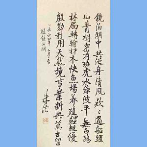 伟大的马克思主义者,伟大的无产阶级革命家,政治家军事家,中国人民解放军的重要缔造者之一,中华人民共和国开国元勋朱德(书法)2