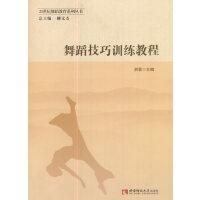 21世纪舞蹈教育系列丛书・舞蹈技巧训练教程