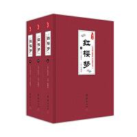 中国古典四大名著丛书:红楼梦(全3册)