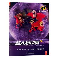 迪士尼经典绘本.超人总动员完整版